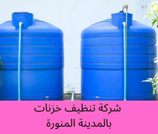 شركة غسيل خزانات بالمدينة المنورة